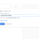 [Google OAuth]Google API Client Library for PHPをローカル開発環境で試す
