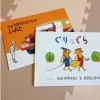 [絵本]読み聞かせ 2歳児のおすすめ
