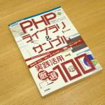 [参考書]必須だよ!サンプルコードのダウンロード PHPライブラリ&サンプル実践活用[厳選100]