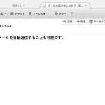 [Linux]メールを受信したらPHPで自動返信メールを送信する