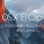 [レビュー]低スペック初代MacBook Airを、OS X El Capitanにアップデート