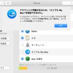 [iCloud]アカウントに問題があるため、どこでも My Macを開始できません。の不具合解消