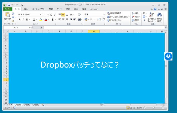 dropbox20150730-1
