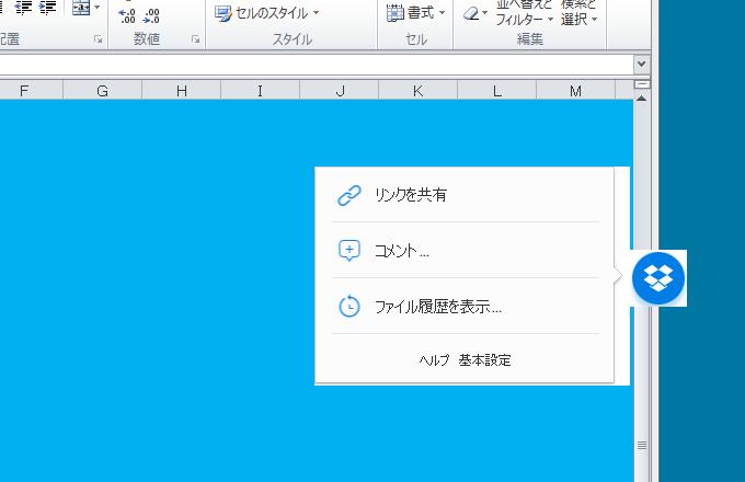 dropbox20150730-2