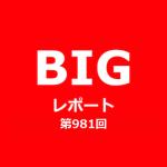 [BIGレポート]第981回BIG 購入結果と当選結果