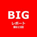 [BIGレポート]第815回BIG 購入結果と当選結果
