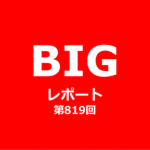 [BIGレポート]第819回BIG 購入結果と当選結果