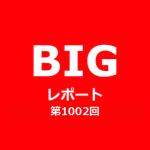 [BIGレポート]第1002回BIG 購入結果と当選結果