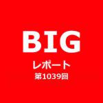 [BIGレポート]第1039回BIG 購入結果と当選結果