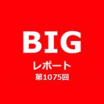 [BIGレポート]第1075回BIG 購入結果と当選結果