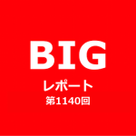[BIGレポート]第1140回BIG 購入結果と当選結果