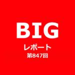 [BIGレポート]第847回BIG 購入結果と当選結果