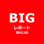 [BIGレポート]第852回BIG 購入結果と当選結果