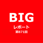 [BIGレポート]第871回BIG 購入結果と当選結果