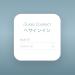 [iTunes Connect]配信中のアプリを配信停止(公開停止)にする又は、削除する今どきの方法