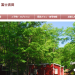 [山梨旅行 #02]富士吉田 お手軽キャンプと周辺の買出し情報